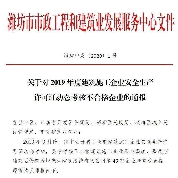 49家!潍坊这些建筑施工企业被暂扣安全生产许可证!