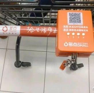 不下APP超市的手推车都用不了?官方回应来了!