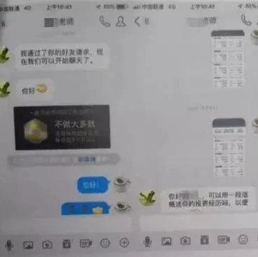 一个群64人63个是骗子!深圳男子被骗200余万元