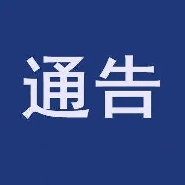 """哈尔滨市发布""""冰上禁入""""通告!"""