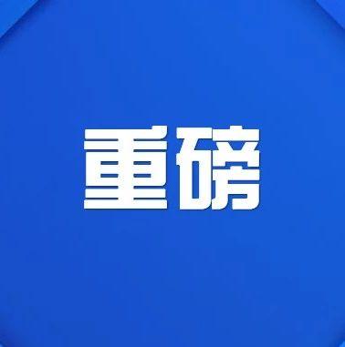 重磅!《广东省中小学生减负工作实施方案》印发