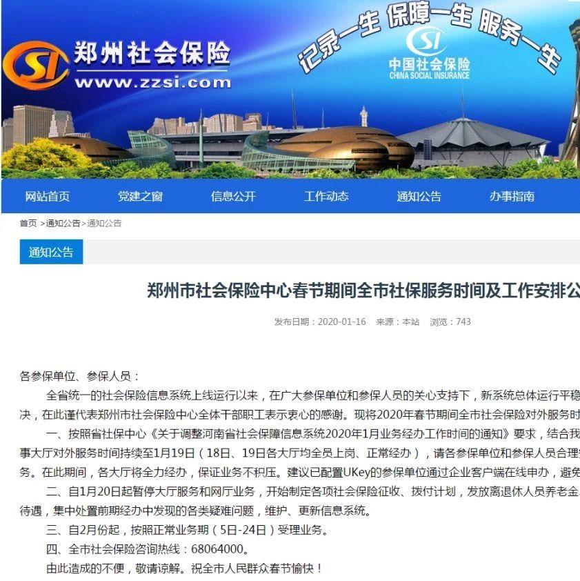 通知!下周一起,郑州暂停社保大厅服务和网厅业务,个人所得税业务也暂停…
