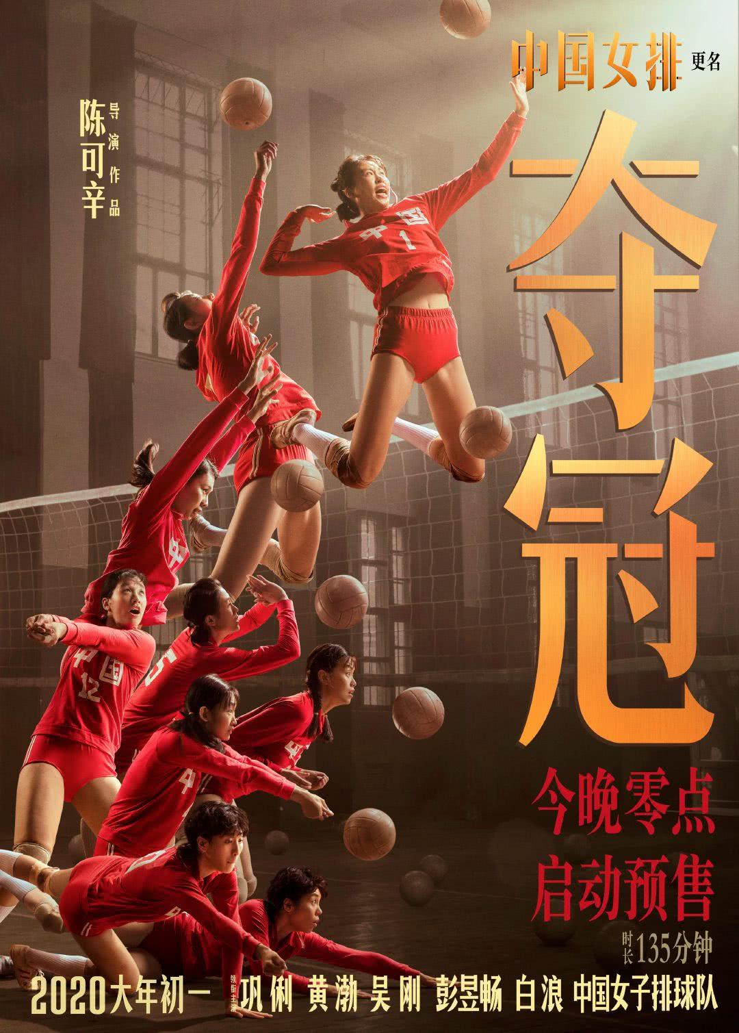 热议《中国女排》更名!朱婷将迎荧屏首秀,影评人:口碑好值得看
