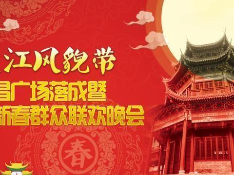 资江风貌带文昌广场落成暨迎新春群众联欢晚会明日举行