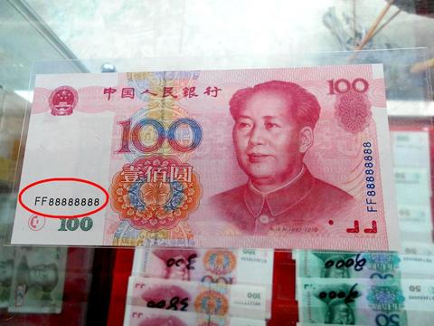 """3个版本百元大钞,印有这""""八个数字"""",一张抵你半年工资!"""