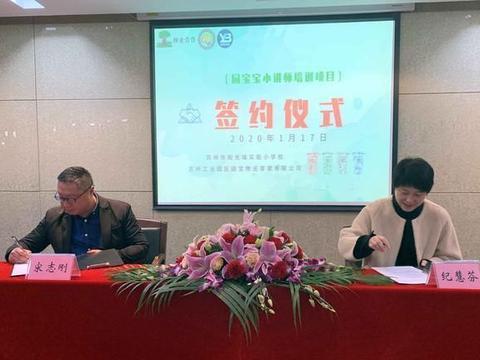 苏州市阳光城实验小学:校企合作搭建平台 共建垃圾分类新校园