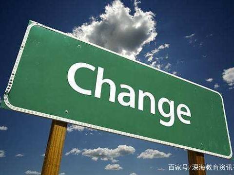 深海教育:人社部又颁新政!2020年经济师考试迎来大变革之年