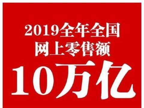 国家统计局:2019中国人口达到14亿,网购花了10万亿