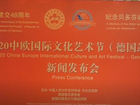 2020 中欧国际文化艺术节(德国站)新闻发布会在京隆重举行