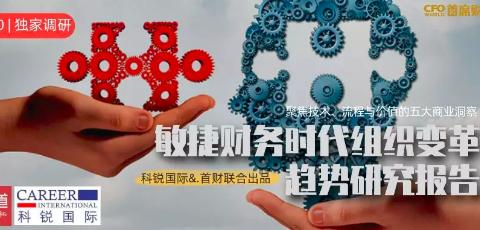 敏捷财务时代组织变革趋势研究报告正式出炉!