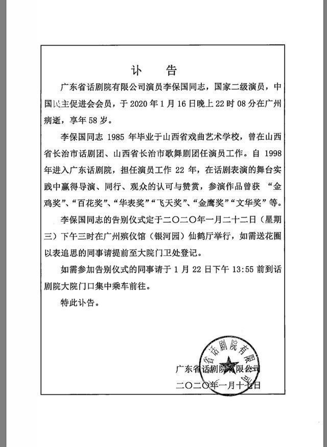 痛心!金鸡奖演员李保国和赵忠祥同一天去世,潘长江发文悼念