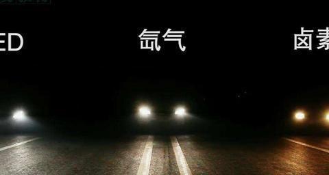 现在LED技术那么发达,为啥汽车光源仍是采用卤素灯泡和氙气灯?