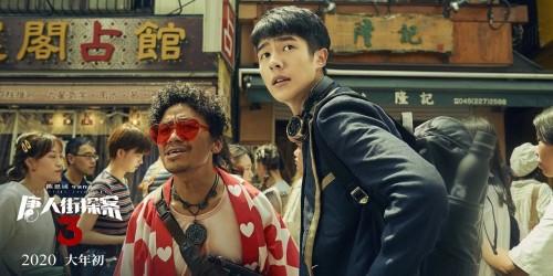 流行美新年大礼:千张《唐人街探案3》电影票,免费送!