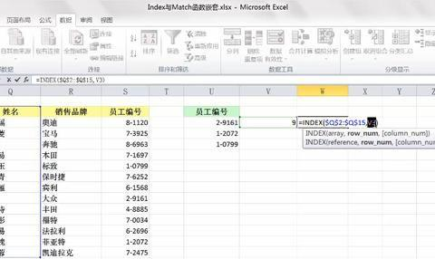 excel查找函数的深入学习,index函数和match函数的嵌套