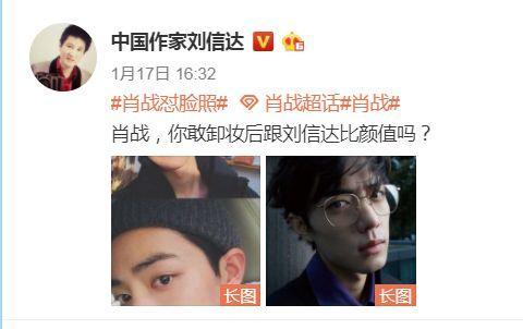 肖战怼脸拍帅到上热搜,中国作家却公开挑衅:你敢卸妆跟我比吗