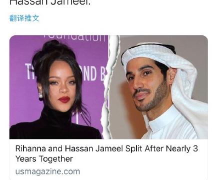 外媒曝蕾哈娜与富商男友分手 两人在一起近3年