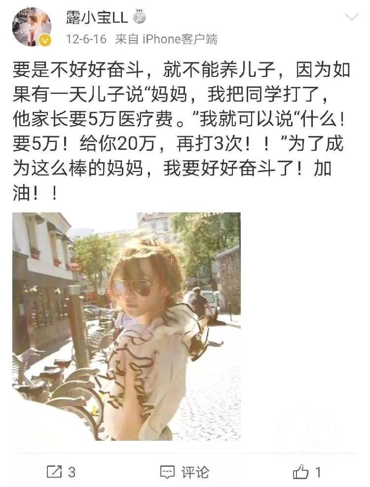 @露小宝LL所发微博和配图照片。图片来源/网页截屏