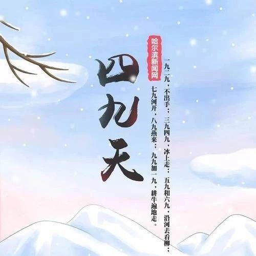 """【天气】今日""""四九""""第一天,预计夜间到明天白天会出现降雪,外出注意交通信息和安全"""