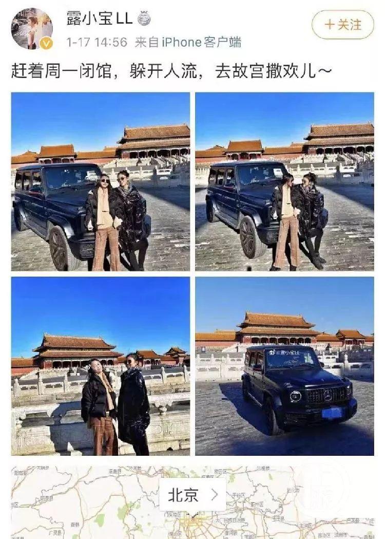 ▲1月17日,@露小宝LL微博上晒出开奔驰进故宫的照片。图片来源/网页截屏