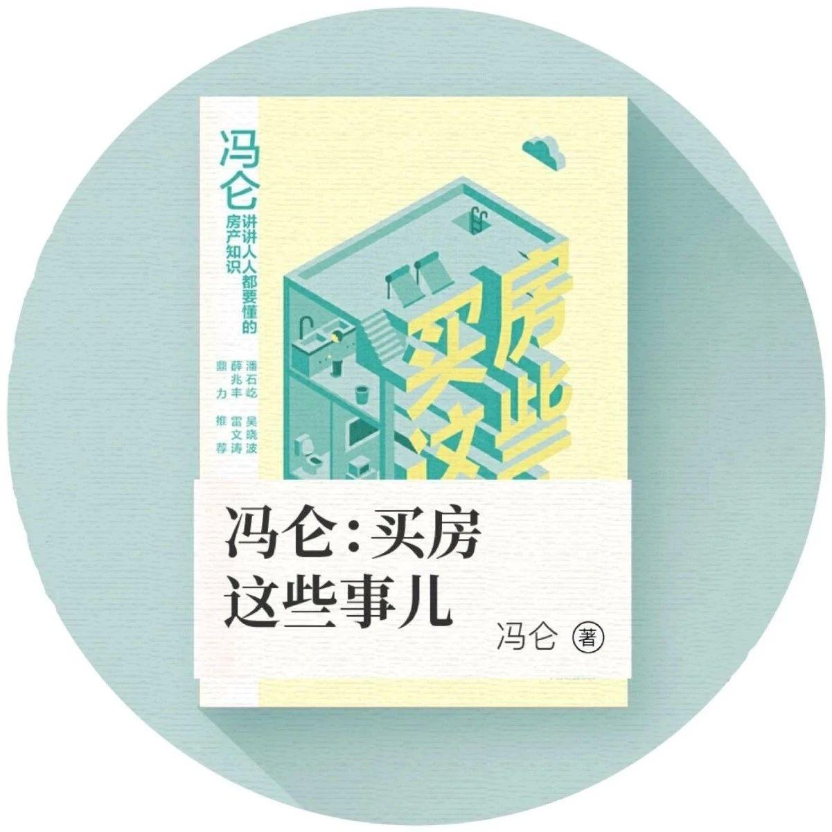 存量房时代来临,该买新房还是二手房?   同读一本书