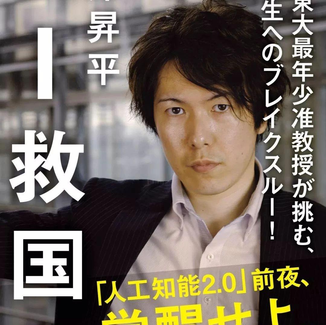 东京大学开除辱华准教授,这可能是你2020年看的第一篇爽文了!