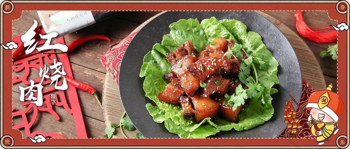 红烧肉这道「国民硬菜」究竟有多好吃?