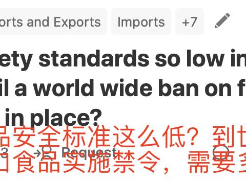 老外美版知乎:为什么中国食品安全标准这么低?外国网友不乐意了