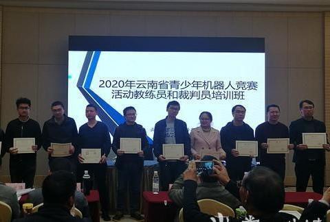 祝贺!曲靖6名教师获云南省青少年机器人竞赛裁判员资格