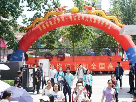 北京高考时间变为4天!本科普通批设30个平行志愿