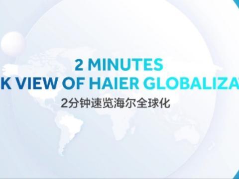 海尔全球化:20余年创牌 2分钟速览