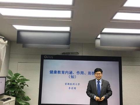 首都医科大学李星明做客华医网,分享健康教育的内涵、作用和形势