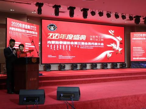 最燃盛典——内蒙古跆拳道协会第三次会员代表大会在呼和浩特举行
