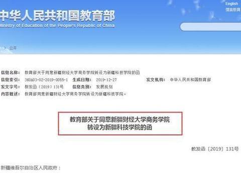 """教育部:""""新疆财经大学商务学院""""转设为""""新疆科技学院""""!"""