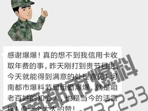 中国工商银行安阳分行:2张信用卡刚激活1天 直接划扣2000元年费
