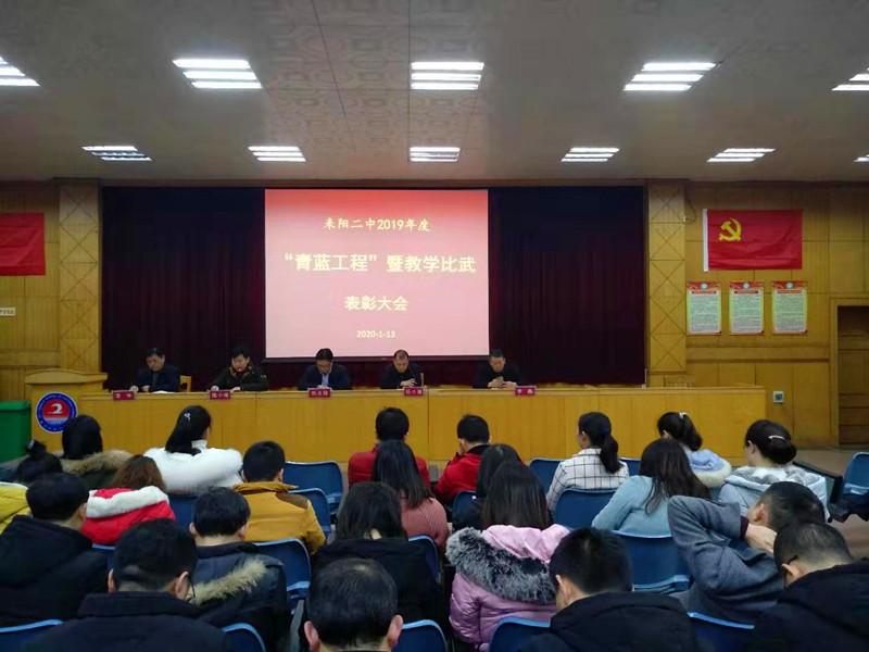 """32名教坛新秀受表彰!耒阳市二中""""青蓝工程""""再结新硕果"""