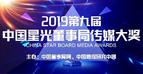 """2019第9届中国""""星光董事局""""传媒大奖榜单发布"""