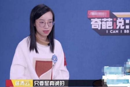 《奇葩说6》圆满收官,詹青云夺冠众望所归,傅首尔再度陪跑?