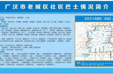 广汉市交通运输局关于公开征求开行社区公交线路意见的公告