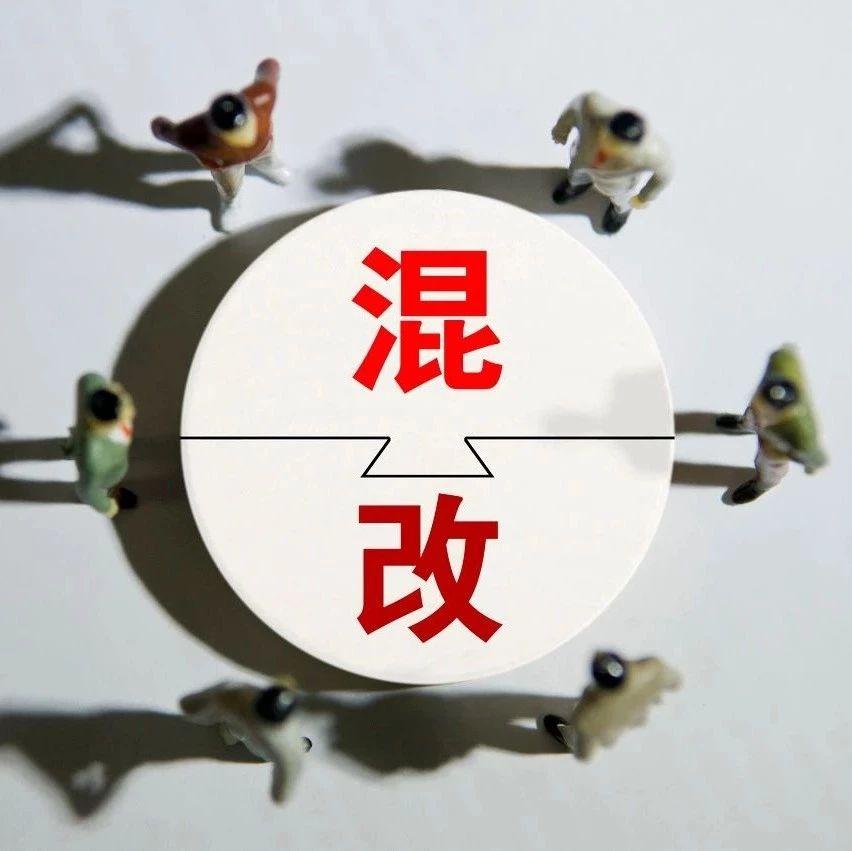 """国企改革惊现""""云南模式"""",能否规模化复制?第三方资本水土不服,这些矛盾不容忽视!"""