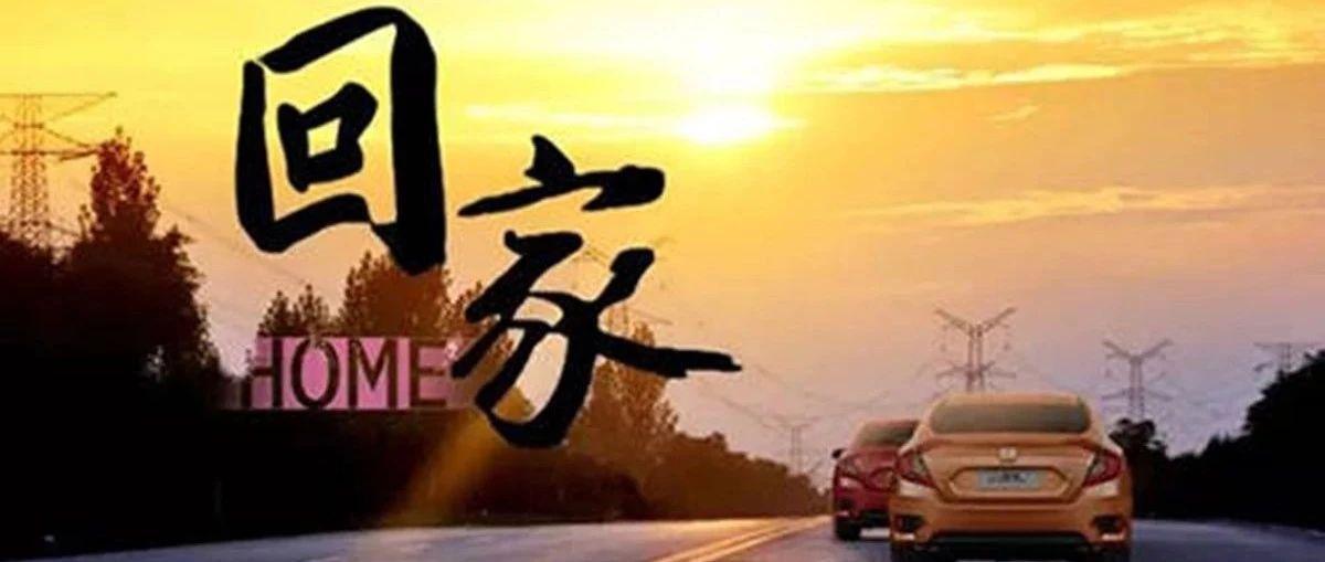 春节长途自驾回乡过年,需要对汽车做哪些检查和保养?