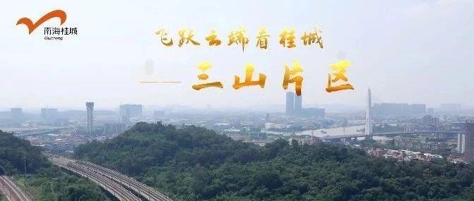 飞跃云端看桂城丨三山片区