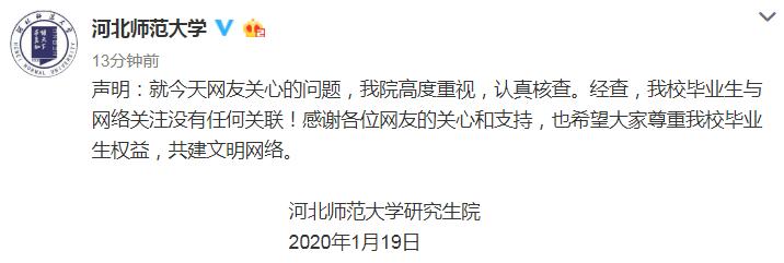 """""""故宫奔驰女""""事件又一大学撇清:与我校学生无关图片"""