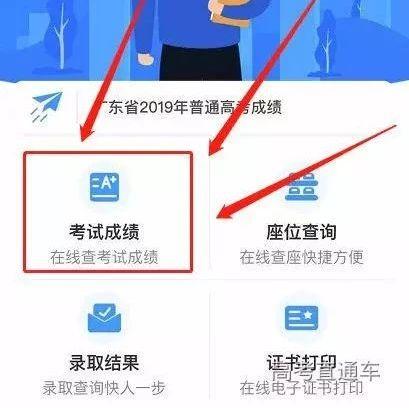 广东考生注意,这些考试明天开始查成绩!(附查分入口)