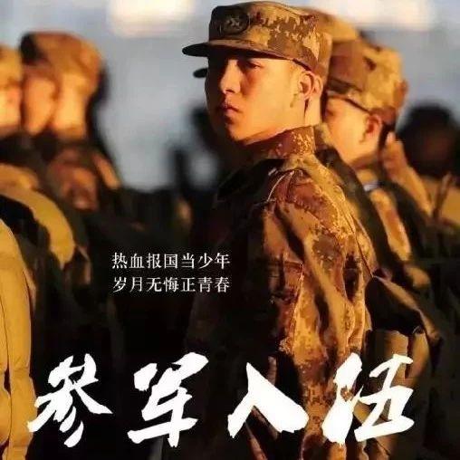 祖国需要,我随叫随到!今年起内蒙古自治区实行一年两次征兵,报名时间是...