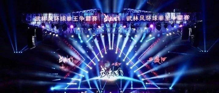 """《武林风》引爆""""红城"""",百色观众:你们什么时候再来?"""