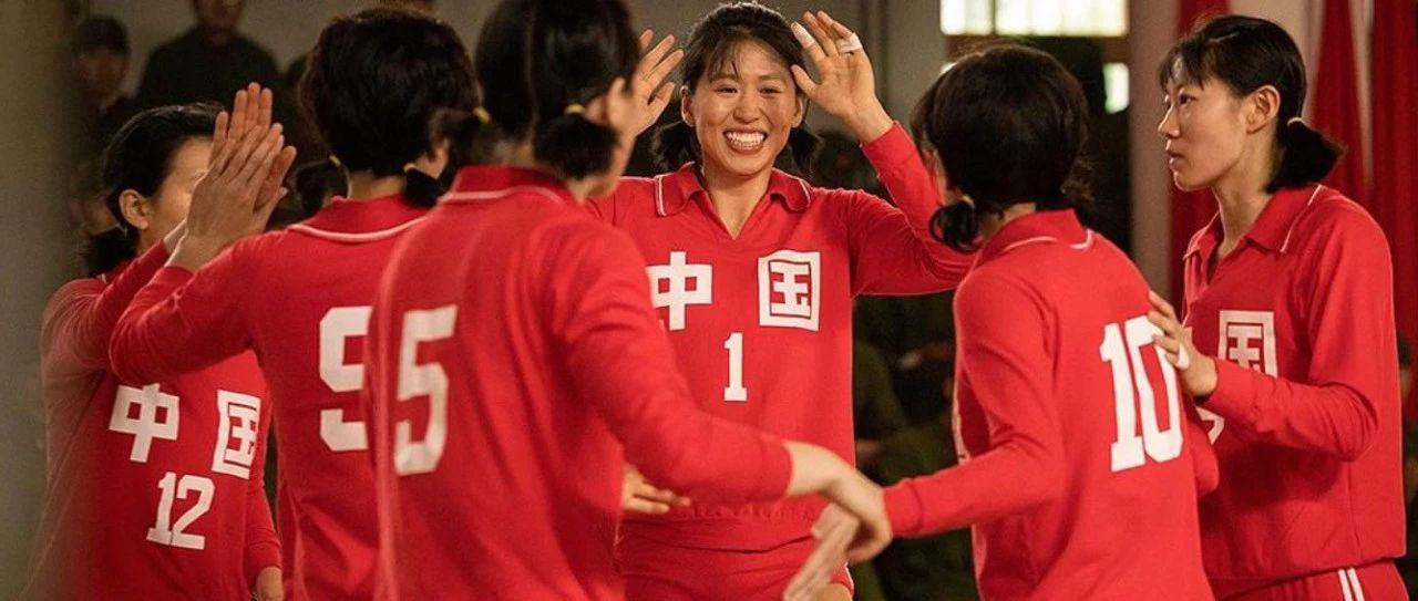 """跟着中国女排""""提前""""《夺冠》!"""