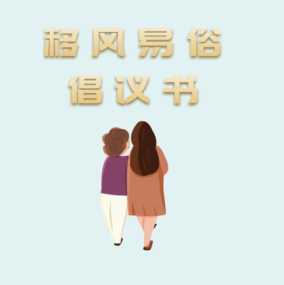 """@广大荣成市民,请阅读这封倡议书,移风易俗过""""新""""年"""