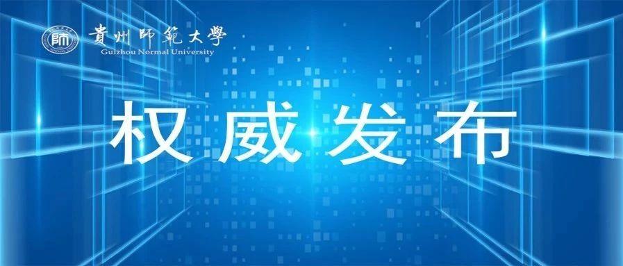 权威发布 | 贵州师范大学2020年省外艺术类专业招生简章