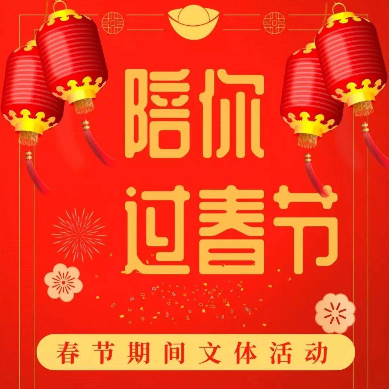 @荣成人,2020春节活动全攻略来啦!