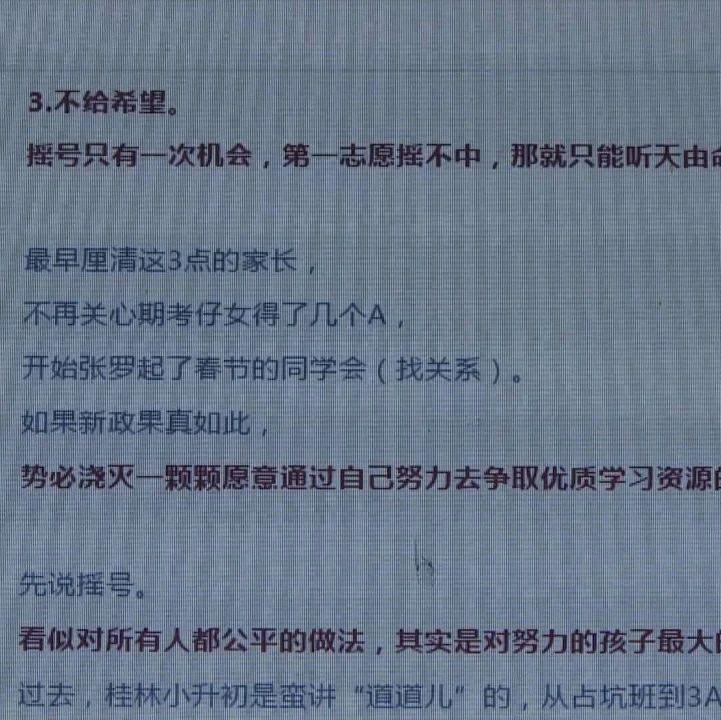 """桂林一自媒体""""剧透""""小升初招生:摇号不中就只能""""听天由命""""?官方发文回复了【930新闻眼】"""
